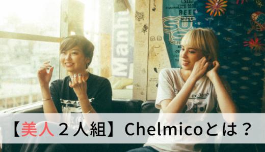 【ソロ曲あり】chelmico(チェルミコ)とは?おすすめの8曲も紹介します!