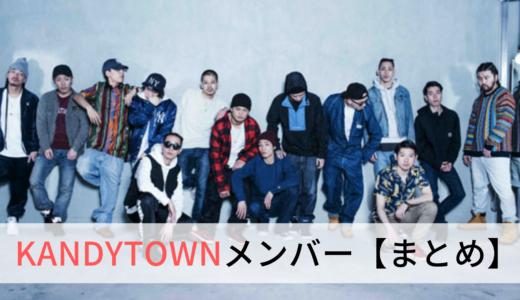 【個別紹介あり】KANDYTOWN(キャンディタウン)のメンバー総勢16人まとめ!