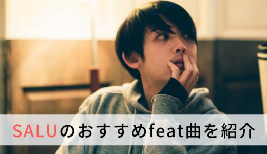 【ファンが厳選】SALU(サル)がfeatしているおすすめ人気曲6選!