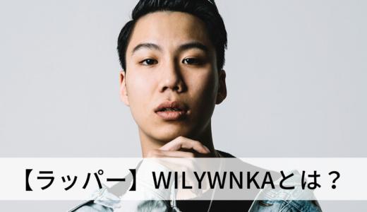 【ラッパー】WILYWNKA(ウィリーウォンカ)とは?経歴やおすすめ曲を紹介!