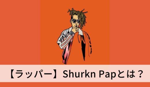 【姫路発ラッパー】Shurkn Pap(シュリケンパップ)とは?おすすめ曲も紹介!