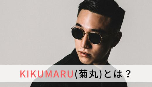 【KANDYTOWNメンバー】ラッパーKIKUMARU(菊丸)とは?おすすめ曲も紹介!