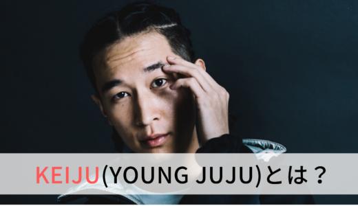 【KANDYTOWNメンバー】KEIJU(YOUNG JUJU )とは?おすすめ曲も紹介!