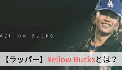 【ラッパー】¥ellow Bucks(イエローバックス)とは?経歴とおすすめ曲を紹介!