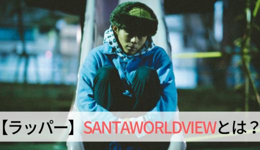 【ラップスタア誕生】ラッパーSANTAWORLDVIEW(サンタワールドビュー)とは?おすすめ曲も紹介!