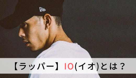 【KANDYTOWNメンバー】ラッパーIO(イオ)とは?おすすめ曲も紹介!
