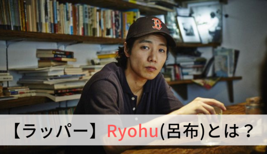 【KANDYTOWNメンバー】ラッパーRyohu(呂布)とは?おすすめ曲も紹介!