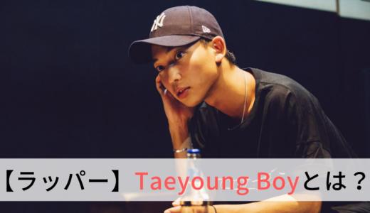 【MSNメンバー】ラッパーTaeyoung Boy(テヤンボーイ)とは?おすすめ曲も紹介!