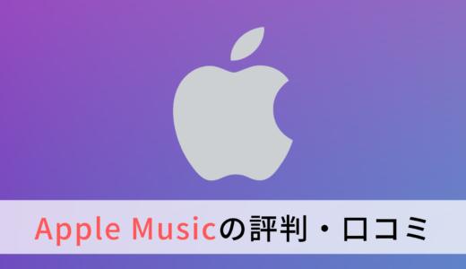 【体験談】Apple Music(アップルミュージック)の評判・口コミを徹底調査!