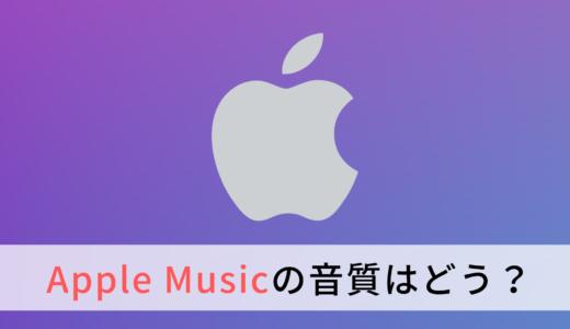 Apple Music(アップルミュージック)の音質はいい?|音質を良くする方法も解説