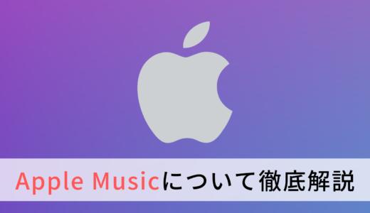 Apple Music(アップルミュージック)とは?|メリット・デメリットを徹底解説!