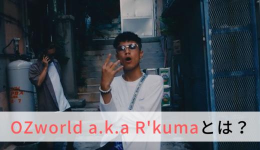 ラッパーOZworld a.k.a R'kuma(レオクマ)とは?|プロフィールとおすすめ曲を紹介!