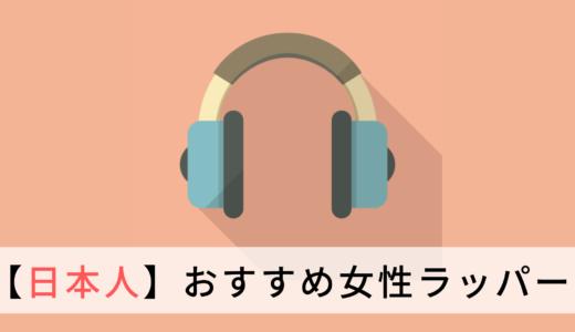 【2019年保存版】おすすめの日本人女性(フィメール)ラッパー8選!