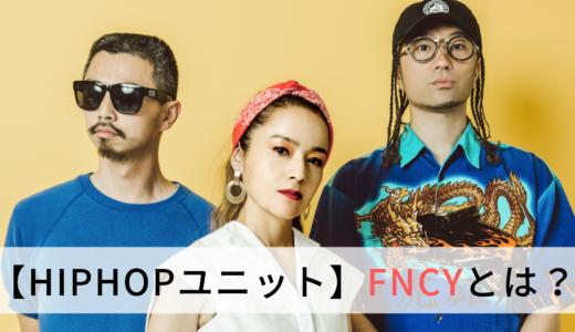 【HIPHOPユニット】FNCY(ファンシー)とは?|メンバーとおすすめ曲まとめ!