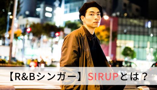 【R&Bシンガー】SIRUP(シラップ)とは?プロフィールからおすすめ曲まで紹介!
