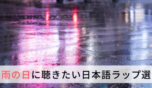 【オリジナル選曲】雨の日に聴きたい!ゆったり落ち着く日本語ラップ7選