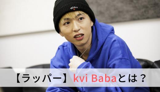 【新星】ラッパーKvi Baba(クヴィババ)とは?経歴やおすすめ曲を紹介!