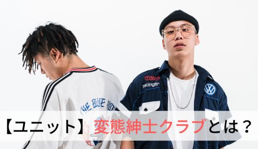 【HIPHOP×REGGAE】変態紳士クラブのメンバーまとめ|おすすめ曲も紹介!