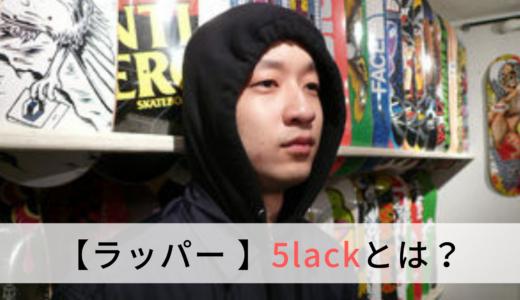 【PSG】ラッパー5lack(スラック)とは?プロフィールとおすすめ曲を紹介!