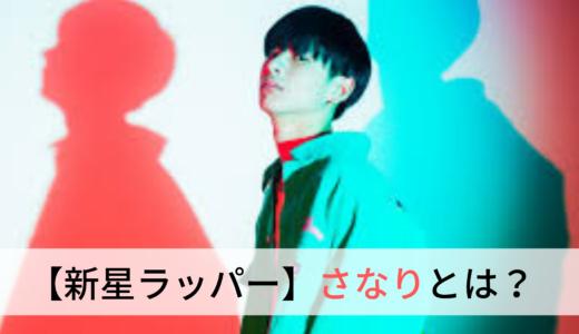 【超新星】16歳ラッパーさなりとは?経歴やおすすめ曲を紹介!