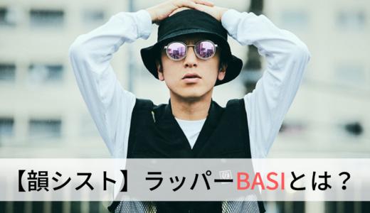 【韻シスト】ラッパー BASI(バシ)とは?経歴やおすすめ曲を紹介!