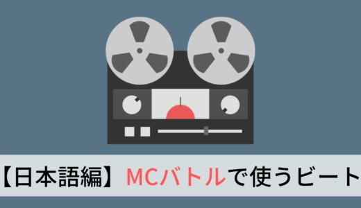 【これだけ知っとけ】MCバトルでよく使われる有名ビート15選【日本語編】