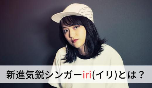 【かわいい】新進気鋭の歌手iri(イリ)とは?経歴やおすすめ曲を紹介!