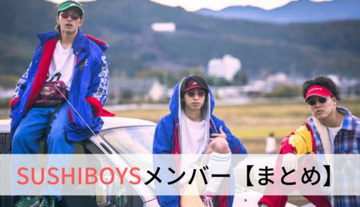 【まとめ】SUSHIBOYS (スシボーイズ)のメンバーは3人?|おすすめ曲も紹介!