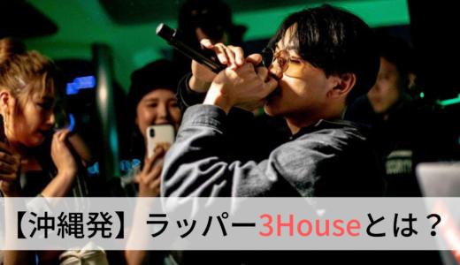 【沖縄発】ラッパー3House(スリーハウス)とは?経歴やおすすめ曲を紹介!