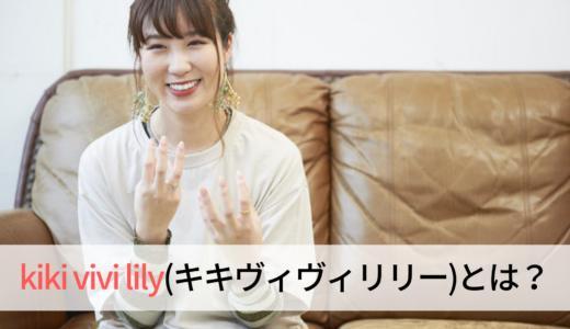 女性シンガーkiki vivi lily(キキヴィヴィリリー)とは?経歴やおすすめ曲を紹介!