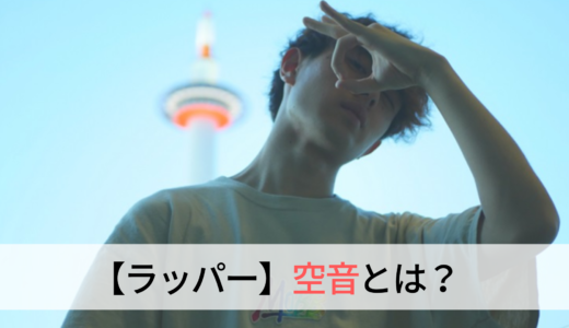 【エモい】ラッパー空音(そらね)とは?経歴やおすすめ曲を紹介!